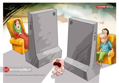 کاریکاتور/ تاثیر فضایمجازی بر روابط اعضای خانواده و فاصلهای از جنس دیوارهای بتنی!