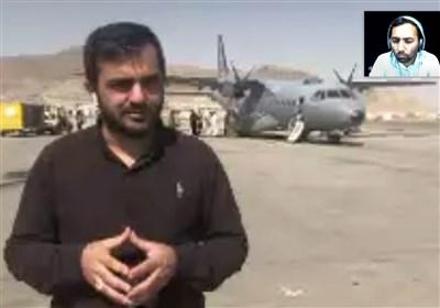 گزارش خبرنگار تسنیم از فرودگاه کابل