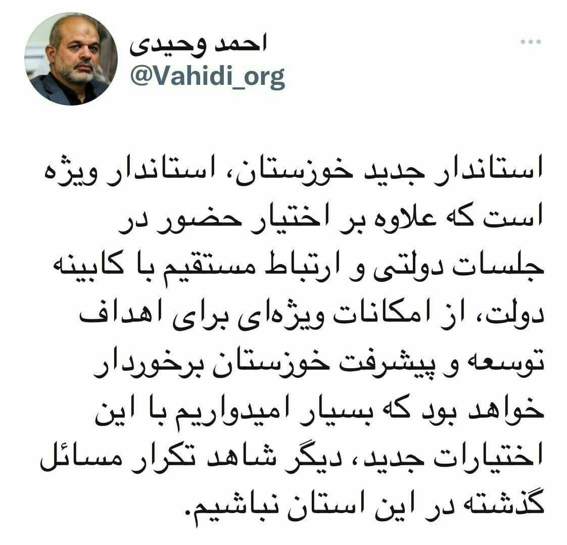 استانداری خوزستان , احمد وحیدی , دولت سیزدهم ,