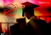 گزارش پرونده بورسیههای وزارت علوم در کمیسیون اصل 90 نهایی شد/ معرفی متهمان به دستگاه قضایی