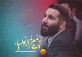 نماهنگ « این معز الاولیا» با صدای محمدحسین حدادیان منتشر شد+فیلم