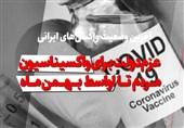 فیلم| آخرین وضعیت واکسنهای ایرانی برکت، پاستوکووک و رازی