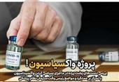 عملکرد رئیس وقت سازمان نظام پزشکی در واردات واکسن /پروژه واکسیاسیون!