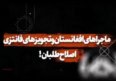 ماجراهای افغانستان و تجویزهای فانتزی اصلاحطلبان!