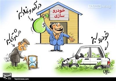 کاریکاتور/ اوضاع سبز خودروساز داخلی!