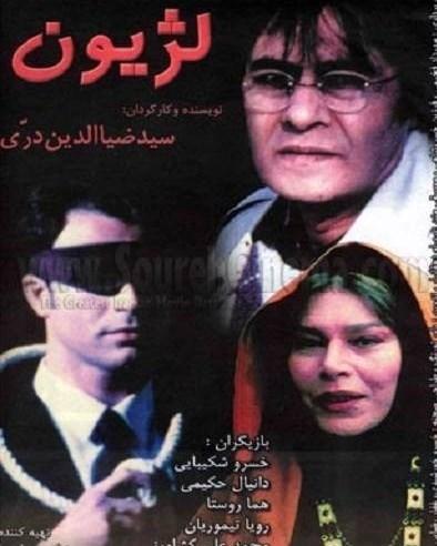 سینمای ایران، فیلم، تلویزیون،