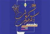 آیین بزرگداشت نخستین فیلسوف زن ایرانی برگزار میشود
