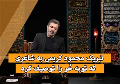 تبریک محمود کریمی به شاعری که توبه حُر را توصیف کرد