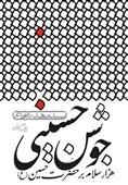 هزار سلام سید مهدی شجاعی به امام حسین(ع)