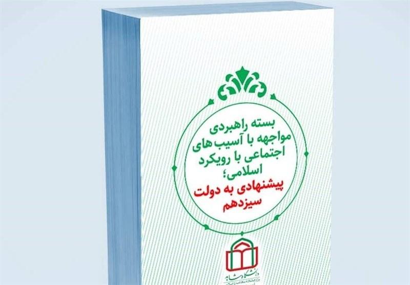 کتابی درباره آسیبهای اجتماعی که به دست رئیسجمهور رسید