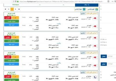 همدستی ایرلاینهای داخلی با شرکتهای چارتری علیه زائران اربعین/ بازار سیاه بلیت پرواز تهران ـ نجف تا ۱۰ میلیون تومان