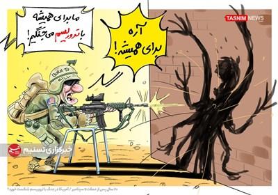 کاریکاتور/ آمریکا در جنگ با تروریسم شکست خورد / شکست و فرار تحقیرآمیز آمریکا