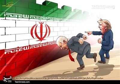 کاریکاتور/ سیاست آمریکا در قبال ایران تغییر نکرده است