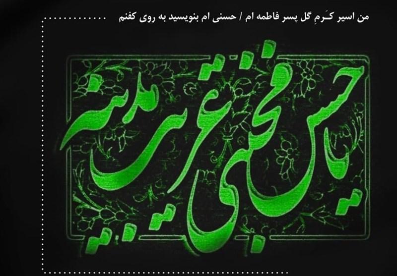 """شعر در سوگ شهادت امام حسن (ع)  زهر بهانهست، کوچه کشت """"حسن"""" را!"""