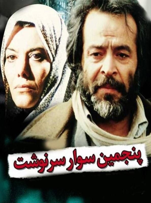 سینمای ایران , فیلم , سازمان سینمایی ,