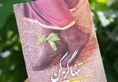 """برگزاری مسابقه کتابخوانی از زندگی"""" یک مادر فداکار""""/ مادری که با هدیه فرزند شفا گرفت + فیلم"""