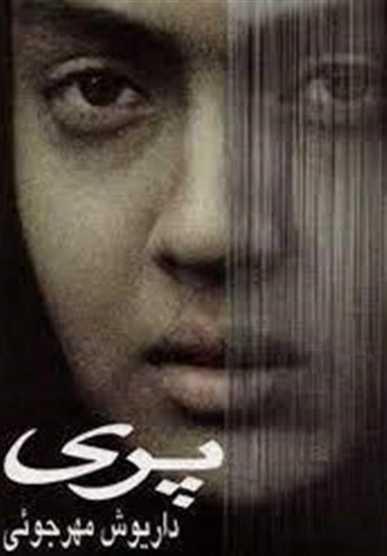 سینما , سینمای ایران , پژوهشگاه ,