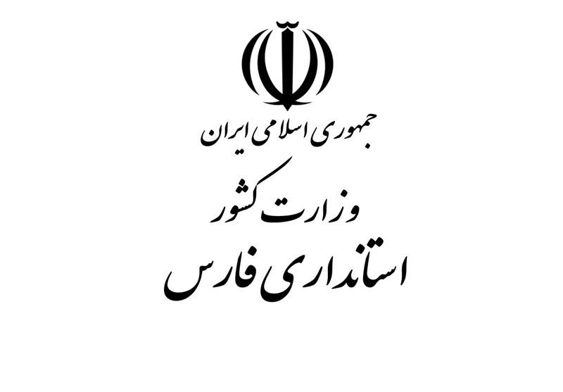 گزینههای احتمالی استانداری فارس چه کسانی هستند؟ + سوابق