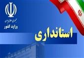 برگزاری جلسه برای انتخاب استاندار کردستان با حضور وزیر کشور/ترجیح مجمع نمایندگان انتخاب استانداری بومی و جهادی است
