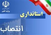 استاندار زنجان کار خود را با 2 انتصاب جدید آغاز کرد