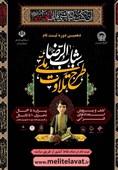 700 قرآنآموز در دوره پیشنیاز طرح تلاوت شبابالرضا (ع) ثبتنام کردند