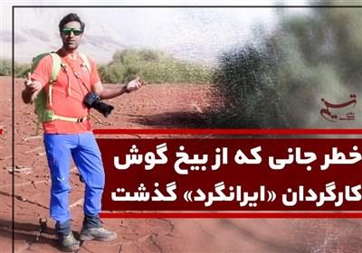 خطر جانی که از بیخ گوش کارگردان «ایرانگرد» گذشت