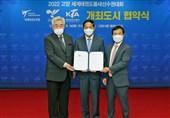 امضای تفاهمنامه فدراسیون جهانی تکواندو و میزبان مسابقات جهانی پومسه 2022