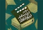 اعلام جزییات آثار رسیده به دبیرخانه سومین همایش مطالعات فیلم کوتاه تهران