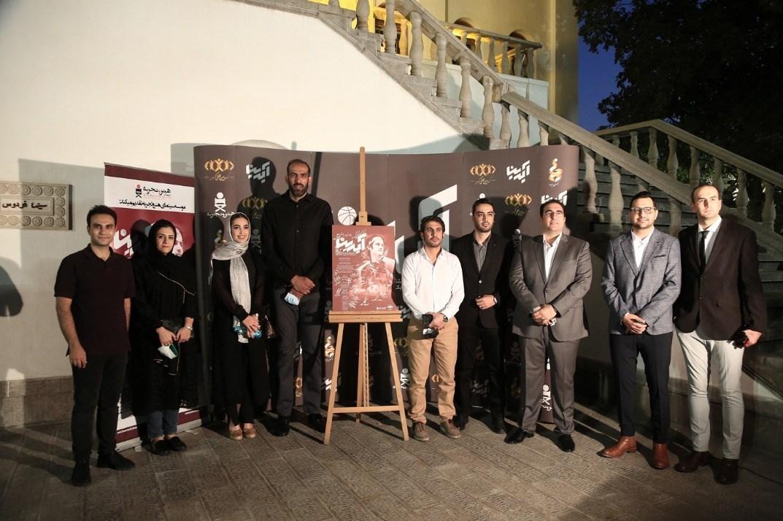 مستند , سینما , بسکتبال , ورزش ایران ,