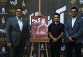 مستند «آیدین» با حضور ورزشکاران اکران شد + عکس