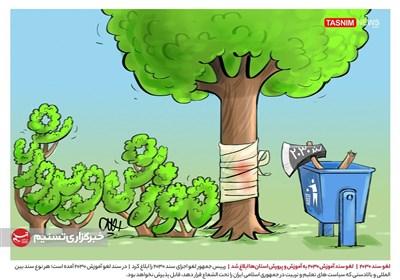 کاریکاتور/ عاقبت سند 2030 !