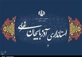3 گزینه نهایی استاندار آذربایجانغربی به وزارت کشور معرفی شد