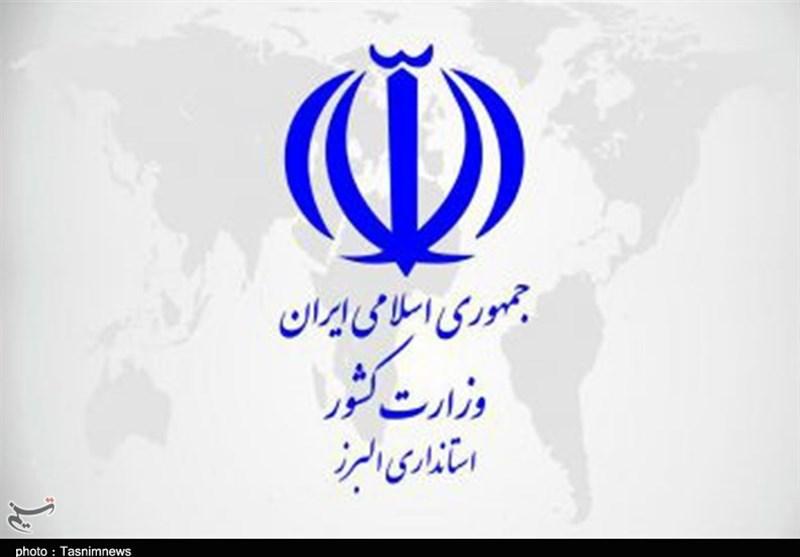 البرز،استان،سياسي،استانداري،استاندار،معاون،انتخاب،تهران،سيزد ...