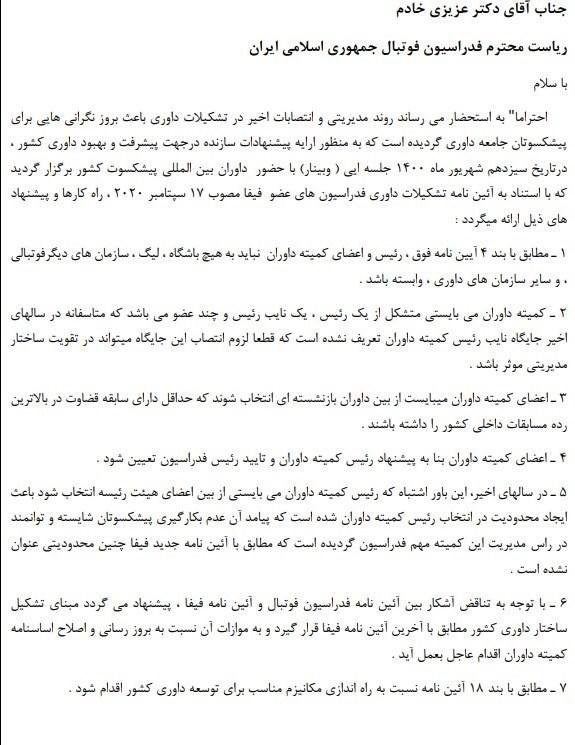فدراسیون فوتبال , داوران فوتبال ایران ,