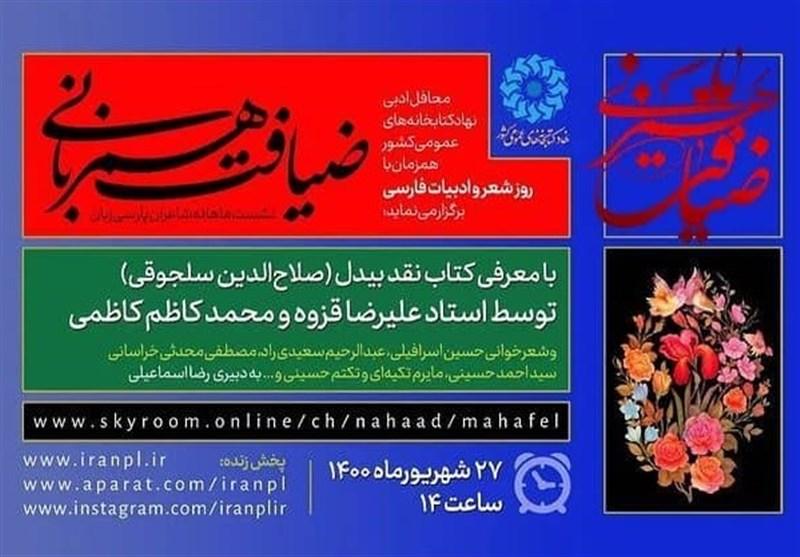 """""""ضیافت همزبانی"""" در روز شعر و ادب پارسی"""