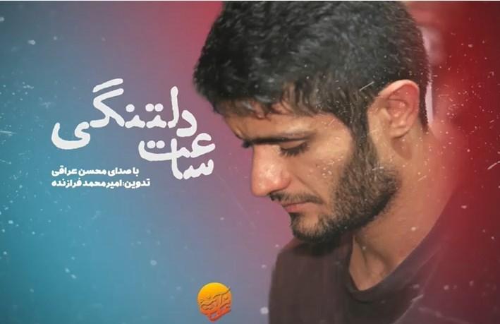 """محسن عراقی """"ساعت دلتنگی"""" را خواند + فیلم"""