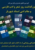 شهریار کدام شعر را بهترین شعر دانست؟/ رونمایی از 10 کتاب تازه از شاعر فارسیزبان