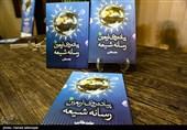 """وزیر ارشاد: """"اربعین"""" مهمترین خاستگاه انقلاب اسلامی است/رونمایی از کتابی درباره """"اربعین""""+ گزارش تصویری"""