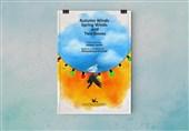 درخشش انیمیشن ایرانی در جشنواره بینالمللی فیلمهای کمیک یونان