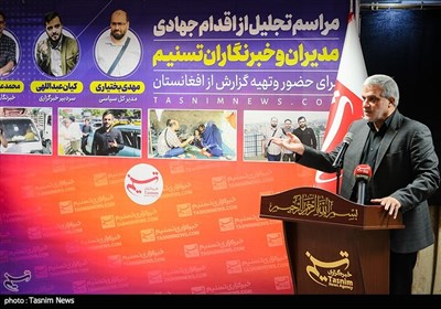 سخنرانی مجید قلی زاده مدیر عامل خبرگزاری تسنیم در مراسم تجلیل از خبرنگاران اعزامی به افغانستان