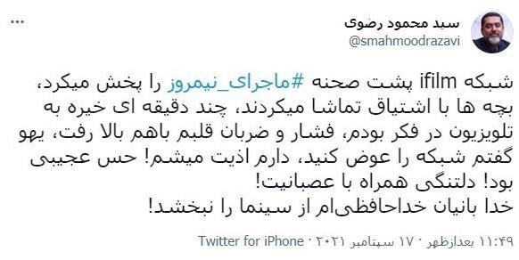 سینمای ایران , فیلم , تهیه کنندگان سینمای ایران ,