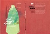 """خواهرانهای از عشق و ایثار """"کتاب"""" شد/ رونمایی در آستان قدس رضوی"""