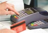 اینفوگرافیک | بیشترین تراکنش ها ی مالی برای کدام بانک هاست؟