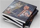 کتاب «لحظههای بیتکرار» هفته دفاع مقدس در لرستان رونمایی میشود
