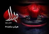 پخش فصل دوم ویژهبرنامه مهلا از امشب بهمناسبت اربعین