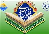 آزمون جامع طرح حافظان رضوی در مشهد برگزار میشود