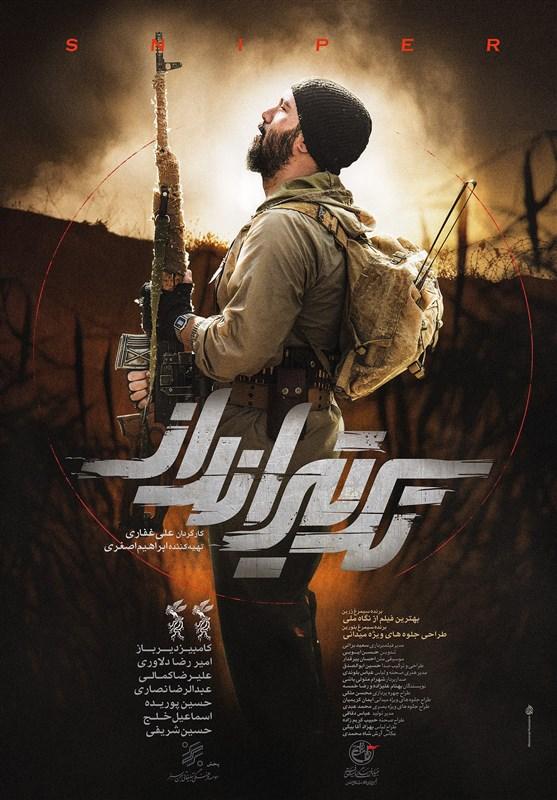 سینمای ایران , دفاع مقدس , فیلم ,