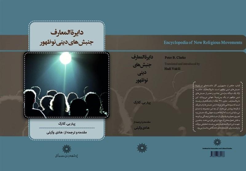 دایرةالمعارف جنبشهای دینی نوظهور منتشر شد