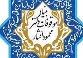"""""""پیر لکوک"""" منتخب بیستوهشتمین جایزۀ ادبی و تاریخی دکتر محمود افشار"""