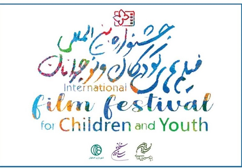 Iran to Hold Int'l Children's Film Festival in October